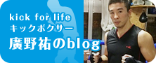 キックボクサー廣野 祐のblog